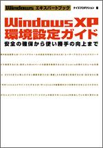W-XP-kannkyou.jpg